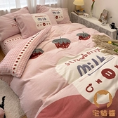 雙人床包組床上四件套1.5米床1.8米床雙面法蘭珊瑚絨床單被套【宅貓醬】