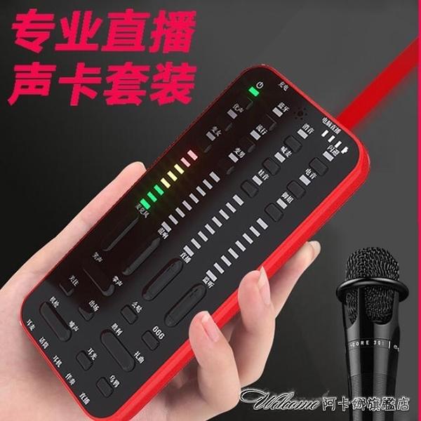 網紅直播設備全套聲卡唱歌手機專用麥克風話筒一體台式 電腦k歌神YYJ【快速出貨】