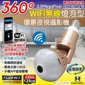 【CHICHIAU】WIFI無線全景高清200萬燈泡造型環景360度紅外夜視網路攝影機 影音記錄器