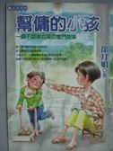 【書寶二手書T2/兒童文學_KMK】幫傭的小孩_徐月娟
