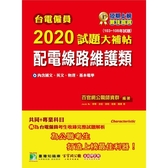 台電僱員2020試題大補帖【配電線路維護類】共同 專業(103~108年試題)