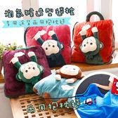 R.Q.POLO【淘氣猴】多用途兩用抱枕毯/方型抱枕/法蘭絨毯/空調毯/玩偶布偶/靠墊