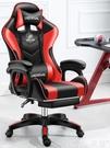電腦椅家用辦公椅可躺wcg游戲座椅網吧競技LOL賽車椅子電競椅LX 小天使