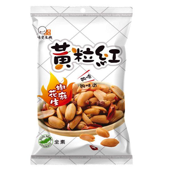 【黃粒紅】椒麻花生隨手包(70g)-奶蛋素