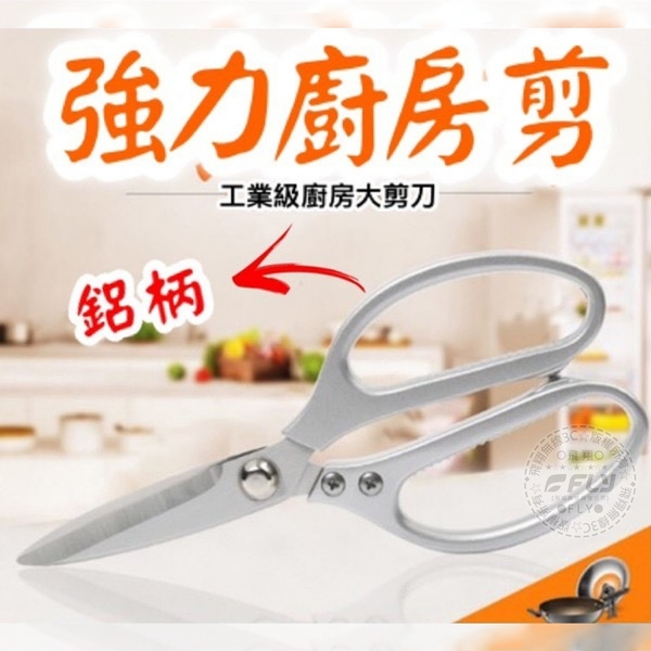 《飛翔無線3C》SK-5 工業級廚房大剪刀◉強力厚實 耐用鋁柄 雞骨食材剪 鐵皮鐵線剪