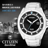 【公司貨保固】CITIZEN AW1401-50E Eco-Drive 光動能男錶