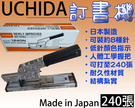 [釘書機 訂書機 UCHIDA NO. 1240N 可釘240張] 日本製造 Made in Japan 多功能~非KW Rapid MAX SDI