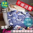 超激厚法蘭絨暖暖被 台灣製 150x20...