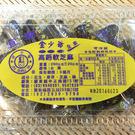 【譽展蜜餞】高鈣軟芝麻 250g/100元