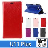 HTC U11 Plus 手機皮套 皮套 插卡 支架 磁扣 後扣 商務皮套 瘋馬紋皮套