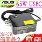 ASUS 65W USBC (原廠)充電器-華碩 UX391,X391FA,UX391UA,UX392,UX392FA,UX392FN,TYPE-C,B9400CEA,B9450,UX435EG
