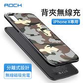 ROCK iPhoneX 5000mAh行動電源+手機殼 大容量 無線背夾 迷彩 全包 軟邊 防摔 超薄 保護殼 保護套