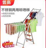 曾高家用翼型梯子晾衣架 折疊不銹鋼曬被兩用梯 落地多功能家用梯 全館