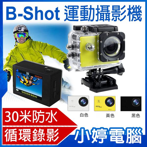 【3期零利率】全新 B-Shot 高CP值國民運動攝影機 錄影 30米防水 140度超廣角 2吋螢幕 循環錄影