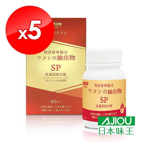日本味王 SP紅薑黃複合錠 40粒/盒 x5