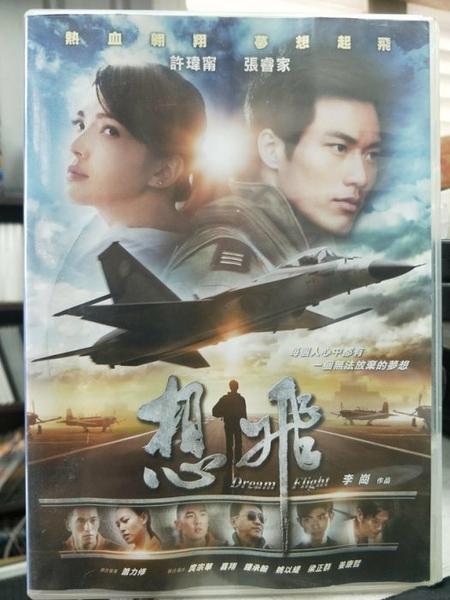 挖寶二手片-G07-085-正版DVD-華語【想飛】-張睿家 許瑋甯 庹宗華(直購價)