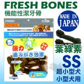 [寵樂子] FRESH bones《 日本機能潔牙骨》牙刷骨造型SS號[葉綠素]