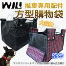【培菓平價寵物網】WILLamazing》推車大型方型購物袋-40*29*26cm(推車專用配件)