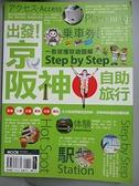 【書寶二手書T1/旅遊_ZGV】出發!京阪神自助旅行-一看就懂 旅遊圖解Step by Step_林宜君