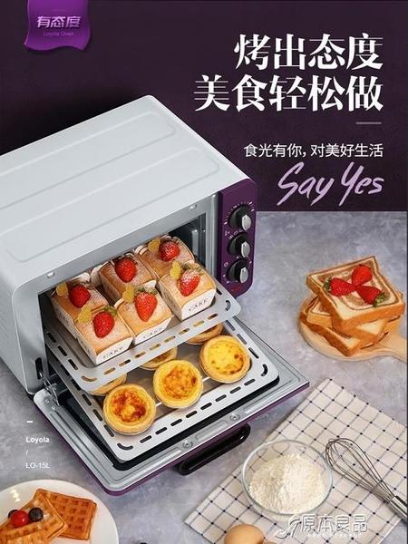 LO-15L電烤箱家用烘焙多功能全自動小烤箱小型烤箱【快速出貨】