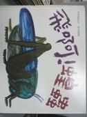 【書寶二手書T1/少年童書_XAP】飛啊!蝗蟲_田島征三