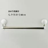 掛勾 不銹鋼毛巾架60cm C2-016 白/粉/藍/綠 承重13kg【WuKon】