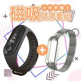 『現貨免運+保固一年』小米手環3 磁吸錶帶 套組 送保護貼 支援繁體 智慧型手錶 米家
