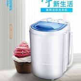 小型嬰兒童內衣褲單筒桶家用半全自動迷你洗衣機洗脫一體宿舍YYJ 阿卡娜
