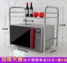 廚房置物架微波爐架子304不銹鋼收納用品【不銹鋼單層55長+6鉤】