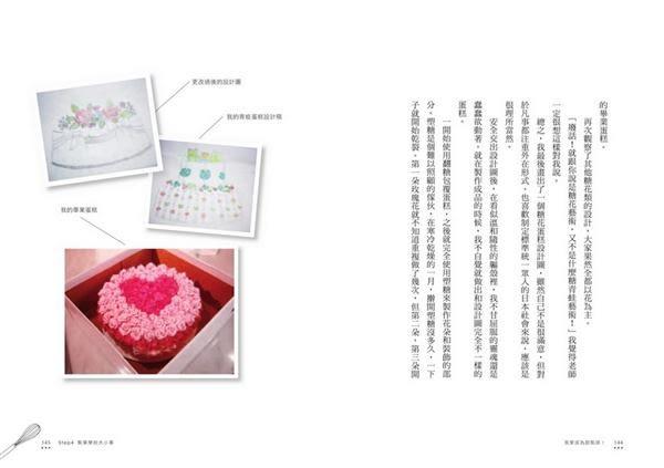 我要成為甜點師!:一個人,從東京開始的追夢旅程