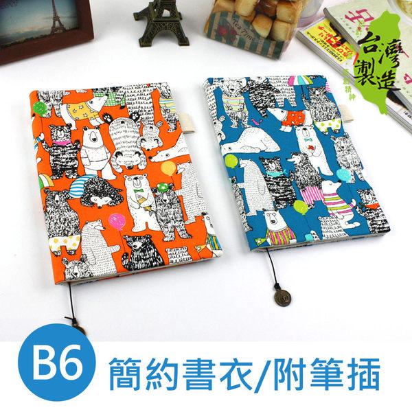 珠友網購限定 SC-03211 B6/32K 簡約書衣/多功能/書皮/書套-動物系列