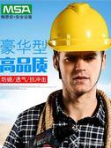 豪華型ABS安全帽工地施工領導建筑工程頭盔透氣勞保 ciyo黛雅