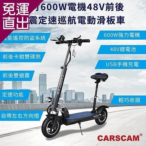 CARSCAM 10吋 48V鋰電 600W前後避震定速巡航電動摺疊滑板車(坐駕版) 黑色【免運直出】