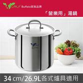 【Calf小牛】不銹鋼滷桶34cm / 26.9L(BB2Z014)