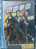 挖寶二手片-M03-011-正版DVD-泰片【鐵血拳霸 Brave】-麥可B(直購價)