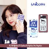日系飲料兩款全包軟殼保護殼iphone X 6s 6splus 7 7plus 6 6pl