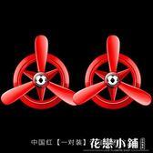 空軍二號三號汽車香水擺件空調口出風口小風扇車載車內裝飾用一號  中國紅【一對裝】