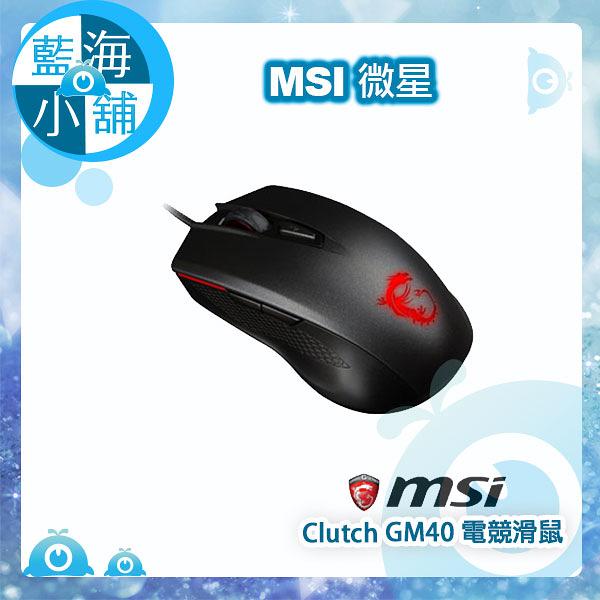 電競好幫手 微星 MSI Clutch GM40 電競滑鼠