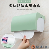 【買1送1】面紙盒衛浴置物架手紙盒抽紙廁紙盒免打孔【淘夢屋】