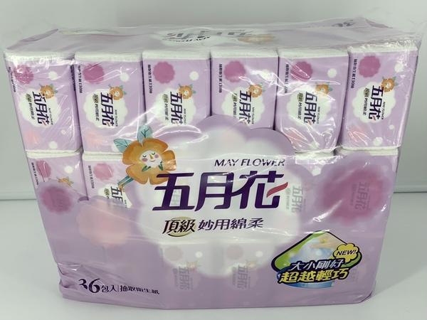 好市多 五月花妙用衛生紙 36包入 130抽 抽取式 棉柔 花紋 限宅配