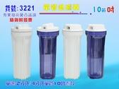 淨水器1 0 英吋濾殼1 支100 白鐵304 吊片RO 濾水器魚缸濾水電解水機貨號3221 【七星淨水】
