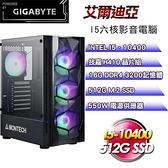 【南紡購物中心】技嘉平台【艾爾迪亞】(I5-10400/512G SSD/16G D4/550W)