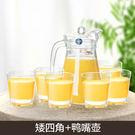 酒杯 玻璃杯冷水壺套裝家用6只裝歐式耐熱水杯茶杯果汁杯啤酒杯牛奶杯【快速出貨】
