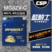 【保固1年】MG8ZV-C 藍騎士奈米膠體電池/機車電池/電瓶