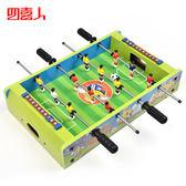 桌上足球麥咭桌式足球機兒童桌面游戲台大號親子互動對弈玩具禮物·享家生活館IGO