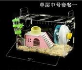 倉鼠籠 倉鼠寶寶亞克力倉鼠籠子金絲熊籠單層透明超大別墅用品玩具(快速出貨)
