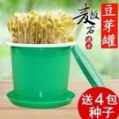 豆芽罐 家用生豆芽機 麥飯石塑料豆芽罐豆芽菜種植桶發綠豆黃豆芽快速出貨快速出貨快速出貨