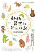 (二手書)動物醫生的熱血日記:貓咪、倉鼠到蜥蜴,66個最新奇動人的生命故事