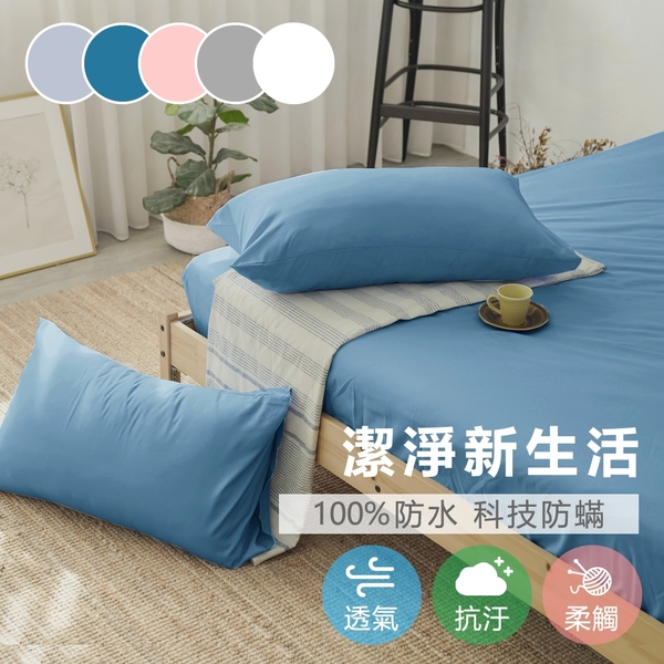 【小日常寢居】文青素面防水防蹣床包保潔墊《復古藍》6尺雙人加大+保潔枕套三件組(台灣製)