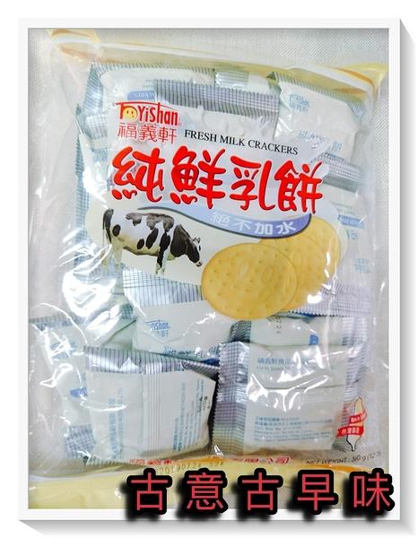 古意古早味 福義軒 純鮮乳餅 (360公克/經濟包) 懷舊零食 絕不加水 蛋奶素 鮮乳 餅乾